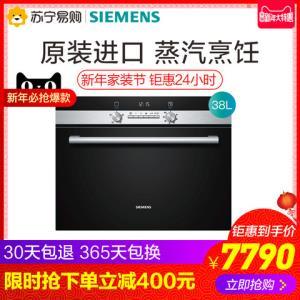 SIEMENS/西门子HB24D556W家用嵌入式蒸箱原装进口8190元