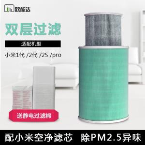 欧能达 小米空气净化器滤芯 1代2代pro通用 (需用券)69.9元包邮
