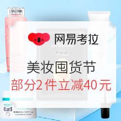网易考拉 美妆囤货节 专场促销    部分2件立减40元