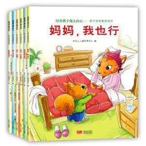 《亲子情商教育系列:培养孩子强大内心》(套装全6册)(可满减用券)