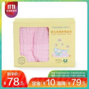 全棉时代 包边款水洗纱布浴巾毛巾 6层 115*115cm 粉色 1条/盒 *3件 212.26元(合70.75元/件)