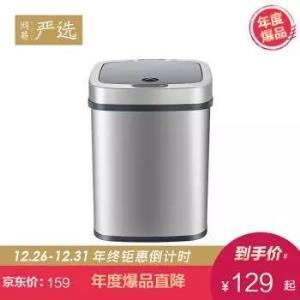 网易严选 网易智造智能感应垃圾桶 银灰色119元