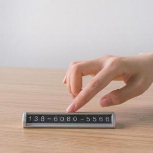 小米有品 GUILDFORD临时停车牌手机号码牌GFADPX7   1个/盒 银色59.25元