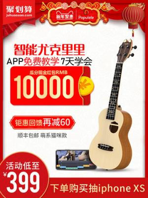 populele Q1智能尤克里里初学者学生女小吉他生日礼物乌克丽丽439元