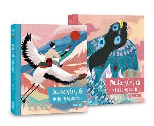 《凯叔365夜・中国传统故事》(套装上下册)41.88元