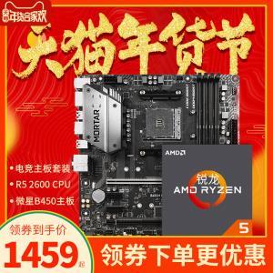 AMD 锐龙 Ryzen5 2600 盒装CPU+微星(msi) B450i GAMING PLUS AC 主板  包邮券后1799元