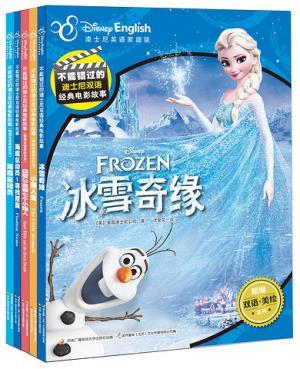 《迪士尼双语经典电影故事成长合辑》(套装共5册)