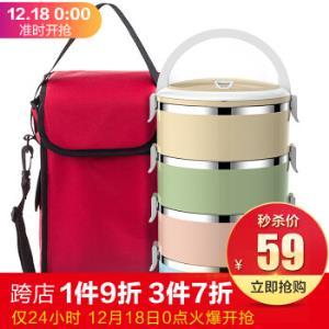四季沐歌 304不锈钢四层保温饭盒 *3件121.8元(合40.6元/件)