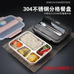 304不锈钢保温饭盒 送不锈钢筷勺 49元