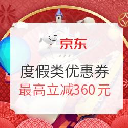 """京东旅行 度假类产品优惠券门票""""99-10""""、度假类""""8000-300"""",还有5折券可秒!"""