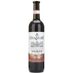 张裕(CHANGYU)红酒 优选级解百纳干红葡萄酒红酒750ml *9件564.1元(合62.68元/件)