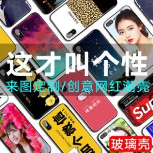 玻璃壳任意机型iphone6手机壳定制X苹果7plus情侣套6s定做女款8照片自制作6P潮牌i7来图Xs MAX网红XR 券后9.8元
