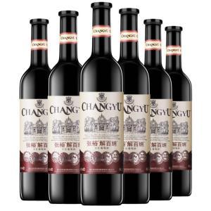张裕特选级解百纳干红葡萄酒750ml*6瓶 秒杀价628元