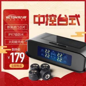 伟力通(VICTON) 太阳能胎压监测 外置 T7彩显 149元