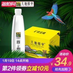 天地精华天然矿泉水整箱550ml*20瓶饮用水PK纯净水小瓶 券后24.9元