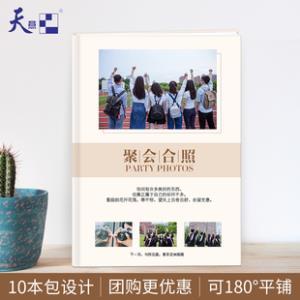 天意毕业相册照片书定制制作 同学通讯录战友团体聚会杂志纪念册 券后6.9元