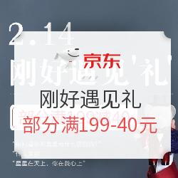 京东 2.14刚好遇见礼 鲜花专场促销
