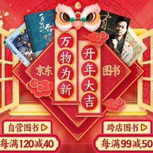 促销活动:京东万物为新开年大吉图书专场 跨店每满99减50