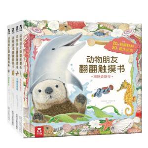 《动物朋友翻翻触摸书》(套装共4册)