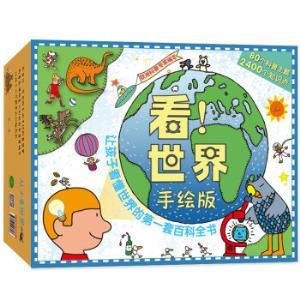 《看世界-手绘版:让孩子看懂世界的第一套百科全书》(全10册礼盒装)