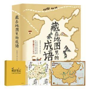 《藏在地图里的成语》(4册)+爆笑成语笔记本(1册)