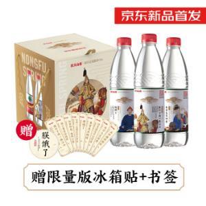农夫山泉 故宫瓶 饮用天然水550ml*9瓶 限量定制款礼盒(9瓶不同款)肩扛大零食45.9元
