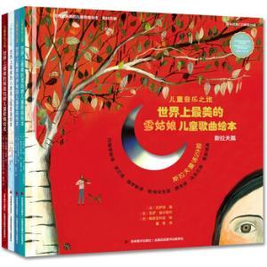 《儿童音乐之旅套装:各国童谣民谣精选》(套装全4册)