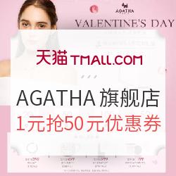 AGATHA旗舰店 情人节专场