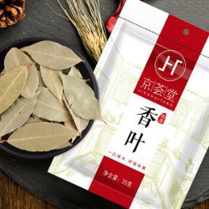 京荟堂 香叶25g 香辛料炖肉香料火锅调料调味料2.45元