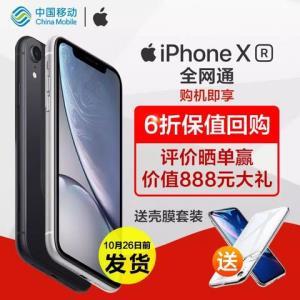 Apple/苹果 iPhone XR 移动联通电信全网通4G手机 原封国行 苹果新品 iPhonexr5358元