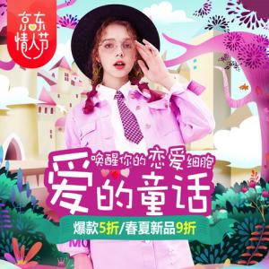 京东 情人节女装特卖专场