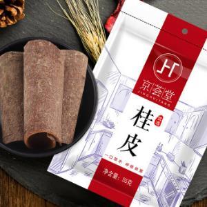 京荟堂 桂皮55g 香辛料炖肉香料火锅调料调味料 *13件51.4元(合3.95元/件)