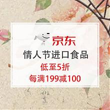 京东商城情人节进口食品专场