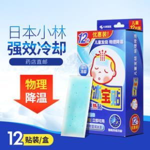 小林制药日本小林退热贴12片冰宝贴 婴幼儿童退烧贴正品医用物理降温贴