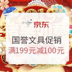 """京东商城国誉文具""""2019猪事如意"""" 文具促销活动"""
