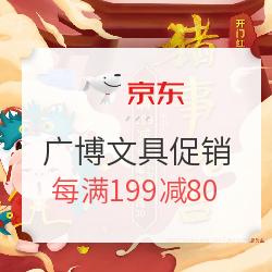 """京东商城广博文具""""猪事大吉""""文具促销活动"""