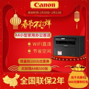 佳能mf113w黑白激光打印机办公商用家用wifi小型无线打印复印扫描仪多功能复印机一体机A4证件办公室商务商用  券后1299元