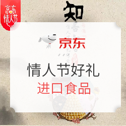 京东 情人节好礼 进口食品每满199减100