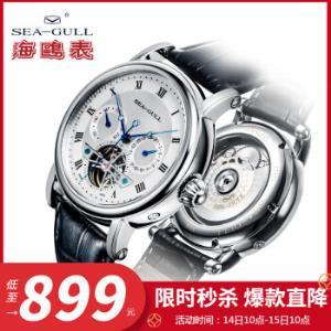 海鸥(SeaGull)手表 男士商务休闲自动机械表D819.428 双历皮带839元