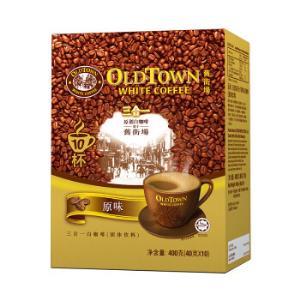 马来西亚进口 旧街场(OLDTOWN)原味10条盒装 三合一白咖啡400g *2件52.24元(合26.12元/件)