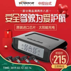 伟力通 胎压监测 太阳能无线内置 T6S *2件 430.4元(合215.2元/件)