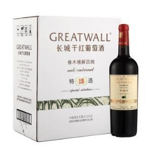 长城(GreatWall)红酒 特选15 橡木桶解百纳干红葡萄酒 整箱装 750ml*6瓶 *2件1398元(合699元/件)