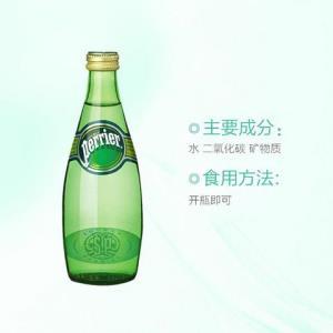 Perrier 巴黎水 含气天然矿泉水(原味) 玻璃瓶装 330ML*24瓶/箱装 进口气泡水99元