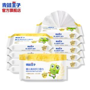 小红书推荐品牌 青蛙王子湿巾便携装 券后¥16.8
