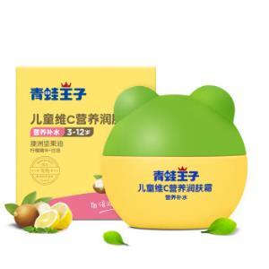 青蛙王子 儿童润肤霜 60g *4件79.6元(合19.9元/件)