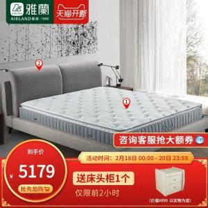 18日0点: AIRLAND 雅兰 云睡AI乳胶床垫+灵感布艺床 5179元包邮