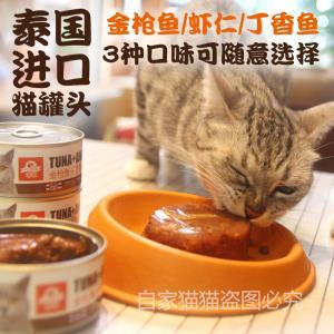 味它宠物泰国原产进口金枪鱼猫罐头猫湿粮零食170gX12罐  券后42.5元
