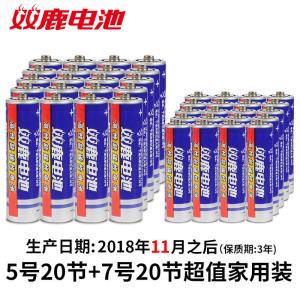 双鹿 碳性干电池 5号20粒+7号20粒  券后16.9元