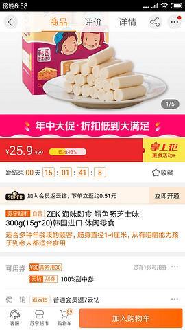 ZEK 海味即食 鳕鱼肠芝士味300g(15g*20)韩国进口 休闲零食 *4件73.6元(需用券,合18.4元/件)