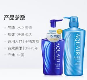 18日10点: AQUAIR 水之密语 净澄水活 洗护套装(泡沫洗发露500ml+护发素600ml)¥44